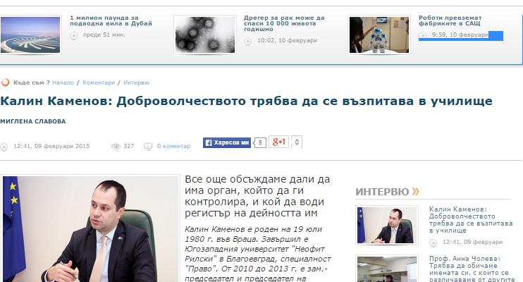 kalin-kamenov-novinar